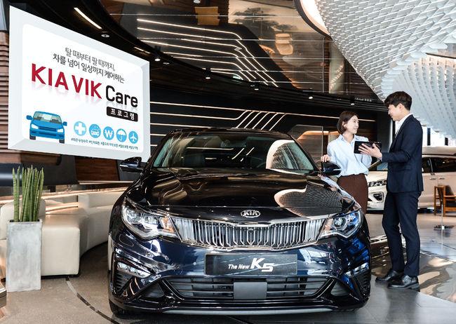 카 라이프 전반에 걸쳐 다양한 케어 서비스를 제공하는 'KIA VIK 케어프로그램'.