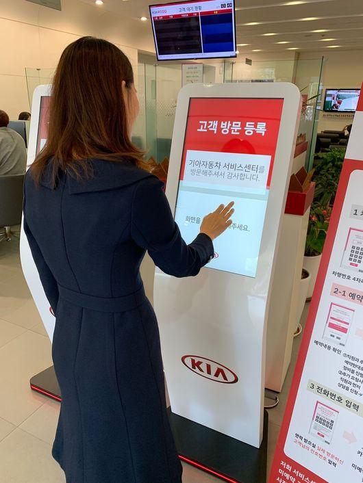 전국 6개 서비스센터에 도입된 '키오스크 접수시스템'.