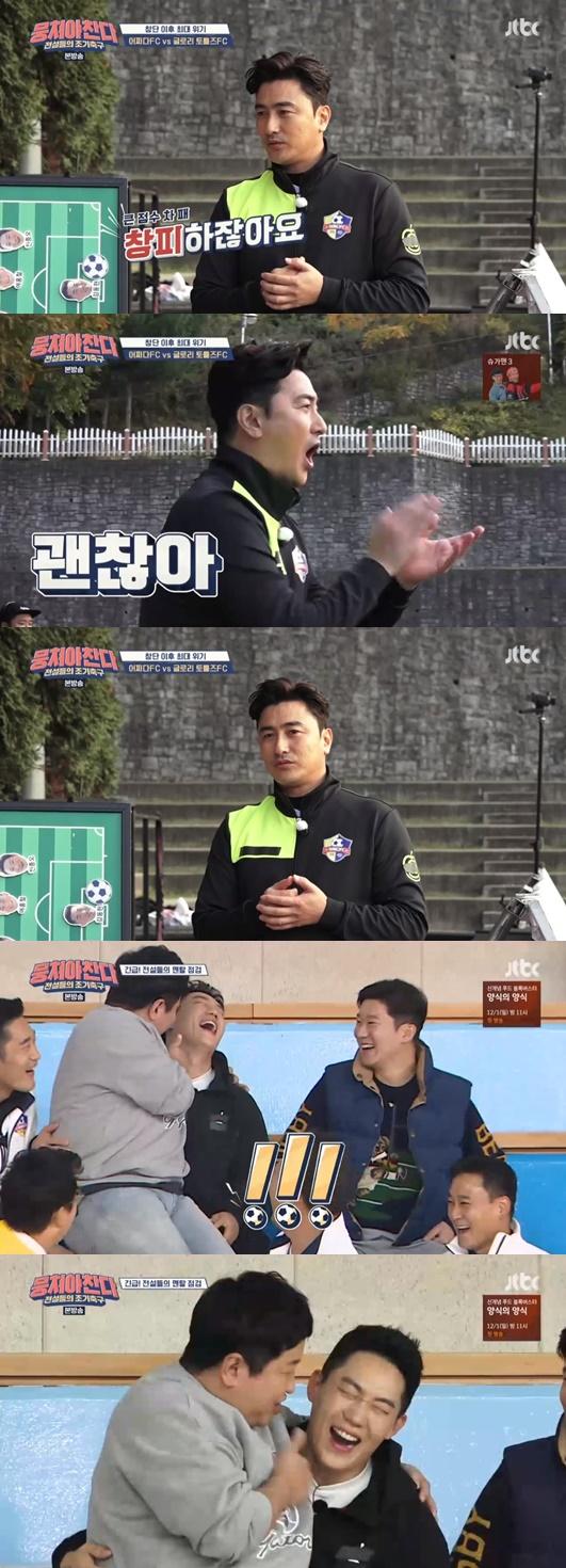 /사진=JTBC 예능 프로그램 '뭉쳐야 찬다' 방송화면 캡처