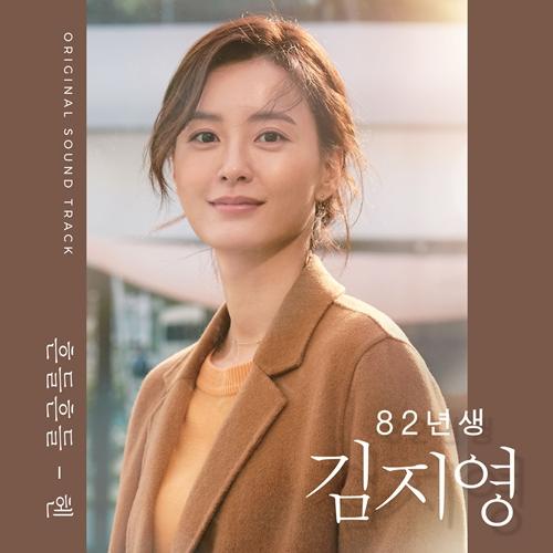 19일(화), 영화 '82년생 김지영' 엔딩곡 '흔들흔들' 발매 | 인스티즈