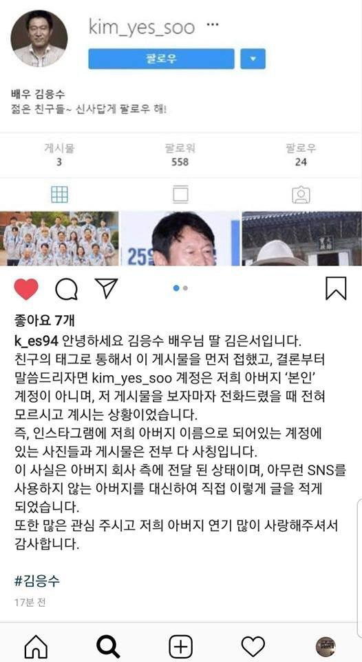 김응수 사칭 SNS와 김응수의 딸이 밝힌 입장글.