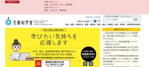 일본 문부과학성 홈페이지 [홈페이지 캡처]
