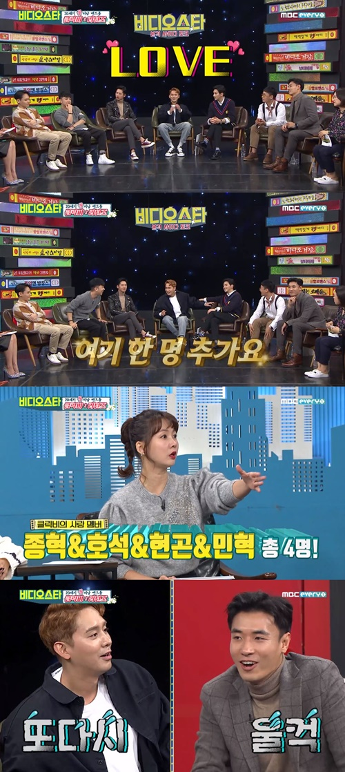 '비디오스타' 클릭비 오종혁, 유호석, 노민혁, 하현곤이 여자친구가 있다고 고백했다. 사진=MBC에브리원 '비디오스타' 캡처