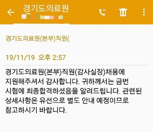 김종백씨가 19일 경기도의료원에서 받은 합격 통보 문자김종백씨 제공