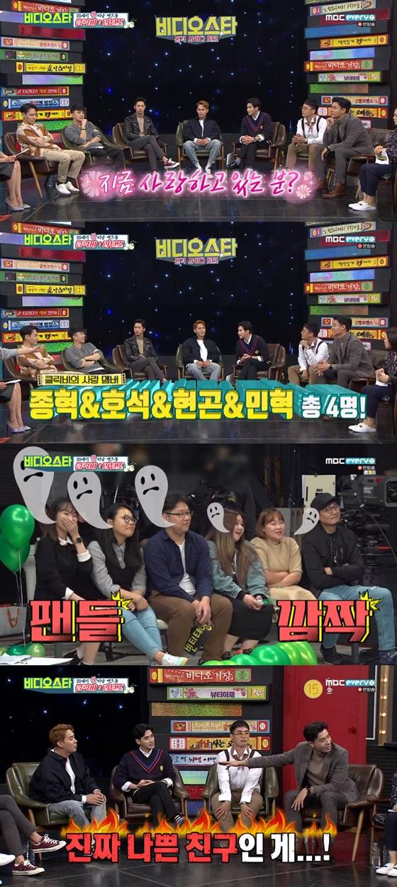/사진=MBC 에브리원 '비디오스타' 캡쳐
