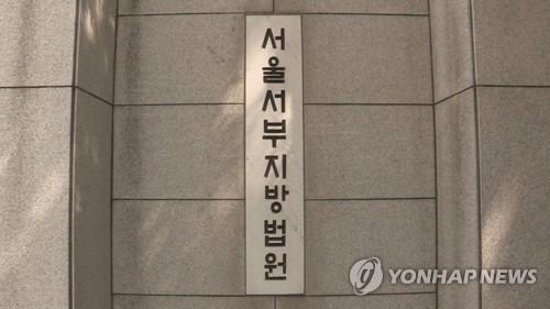서울서부지방법원 [연합뉴스TV 제공]