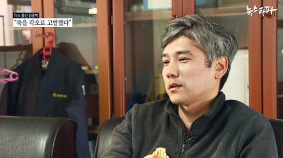 2017년 언론 제보 당시 김종백씨 모습.동영상 캡처