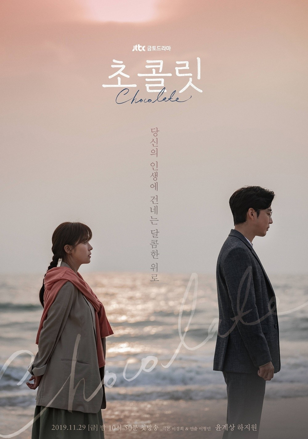 """<p> 'Chocolate' Yoon Kye-Sang and Ha Dark is the sensitivity of the human marshmallow back, a Special Norman Foster up to Vail, and was taken off.</p><p>21, JTBCs new Morning drama, 'Chocolate' side is Yoon Kye-Sang and Ha JI-Won of the Special Norman Foster and unveiled.</p><p>With the main Norman Foster the moment as melting tingles were picked up, the Special Norman Foster is Yoon Kye-Sang and Ha JI-synergy of debt within a unique atmosphere feeling to it. Only two some space from each other, fixing his gaze on that. Shake up all the way to a Eyes on several emotions, they work ordinary.</p><p>Another Norman Foster belongs to the two person is Golden with a broken on the beach are standing together. Think submerged in the impression of the back to stare to the support of the child in the eyes, two people drawn out romance in the questions better.</p><p>This is related to 'Chocolate' with the """"emotion line to fine to build up Yoon Kye-Sang and Ha The Breath of the description is not needed. Together you would expect more to transpire that the two actors encounter results different sensibility into the minds of the viewers and dark melody that is""""said.</p><p>'Chocolate'is a scalpel like cold brain neurosurgeons this steel(Yoon Kye-Sang)and as food people, heart of the fire, like a warm chef door car pool(not supported)in this hospice ward in the reunion, after cooking through each other to heal the wounds of a human marshmallow to it. 'My country' as a follow-up coming 29 the first broadcast.</p>"""