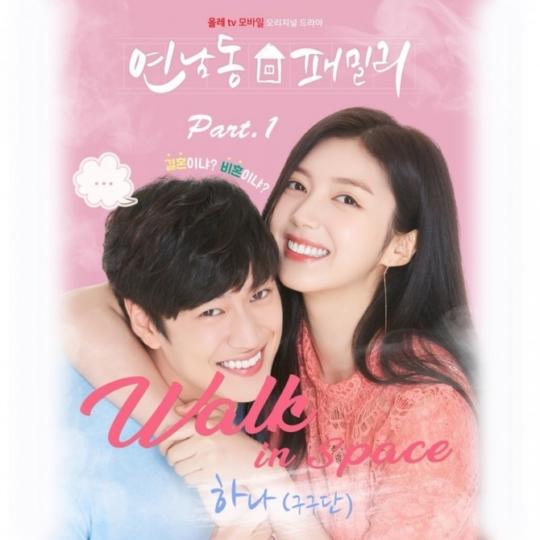 22일(금), 구구단 하나 웹드라마 '연남동 패밀리' OST 'Walk in space' 발매   인스티즈