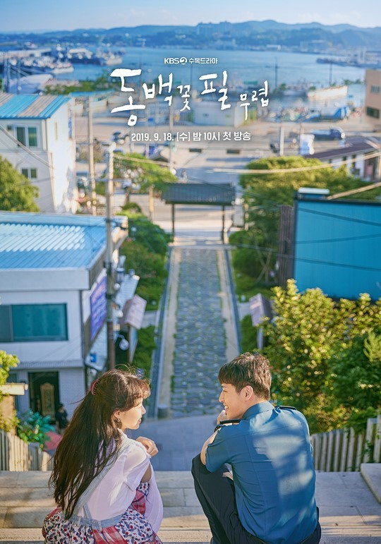 ▲ '동백꽃 필 무렵' 포스터. 제공| KBS