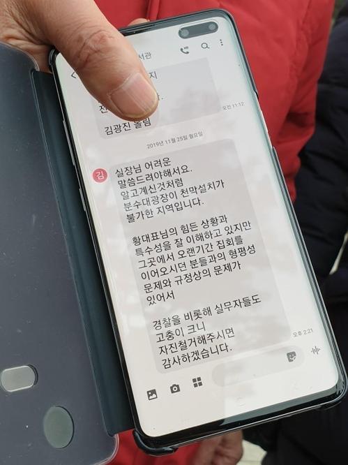'단식농성 텐트 자진철거' 요청하는 김광진 비서관의 문자 자유한국당은 김광진 청와대 정무비서관이 청와대 앞에 설치한 황교안 대표의 '단식 텐트'에 대해 자진철거를 요청했다고 밝혔다. 사진은 25일 오후 자유한국당 대표 비서실장인 김도읍 의원이 공개한 김 비서관의 문자. 2019.11.25.