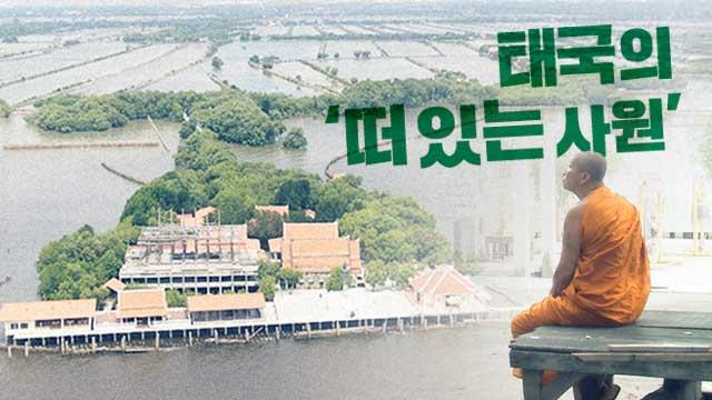 [특파원리포트] 태국 '떠 있는 사원'..기후 변화에 맞서 싸운다[러시안룰렛 안무|물감 토토]