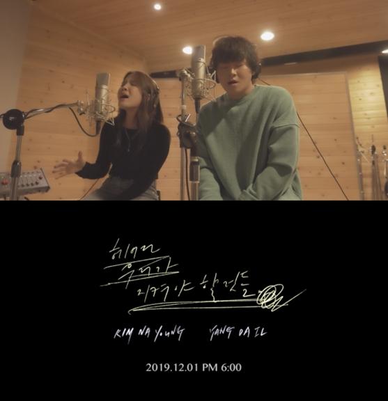1일(일), 김나영+양다일 듀엣 싱글 발매 | 인스티즈