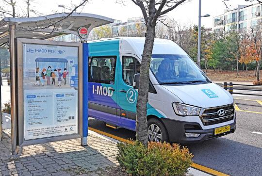 현대자동차가 인천 영종국제도시에서 시범 운행 중인 수요응답형 버스 I-MOD.        현대기아차 제공