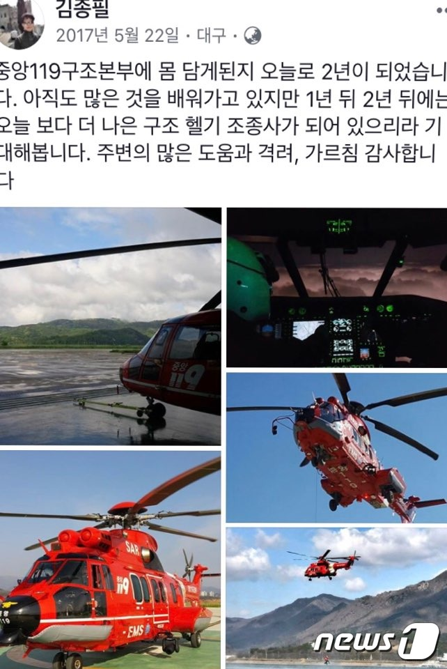 김종필 기장 페이스북 갈무리© 뉴스1