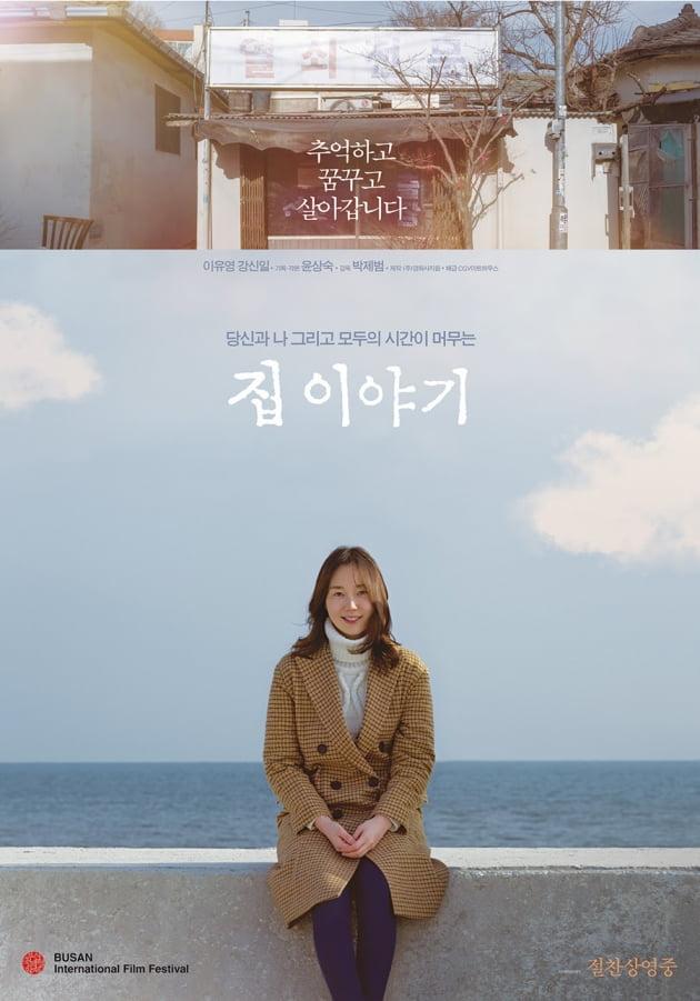 /사진=영화 '집 이야기' 포스터