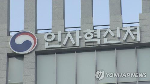 인사혁신처 간판 [연합뉴스TV 제공]