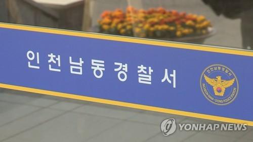 인천남동경찰서 [연합뉴스TV 제공. 재판매 및 DB 금지]