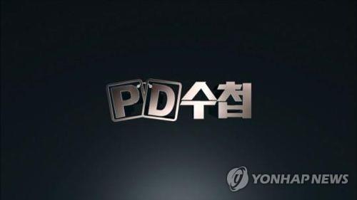 MBC PD수첩  [MBC 제공]