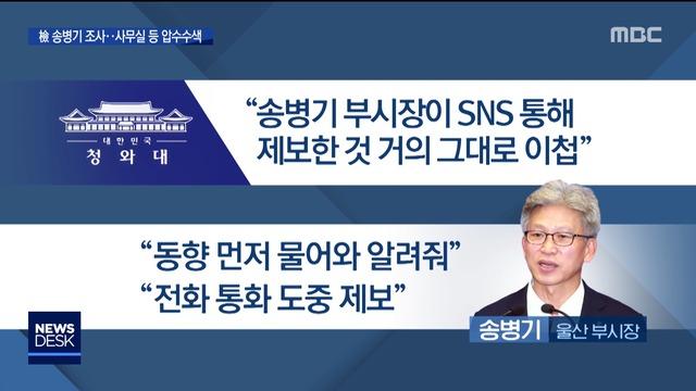 송병기 '해명' 다음 날 전격 조사..동시 압수수색 이례적[피카소 토토|카스 토토]