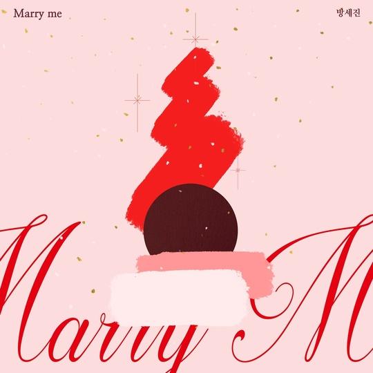 7일(토), 방세진 새 앨범 'Marry Me' 발매 | 인스티즈