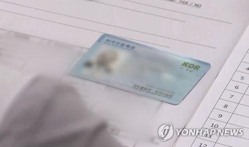 외국인등록증 [연합뉴스TV 제공]
