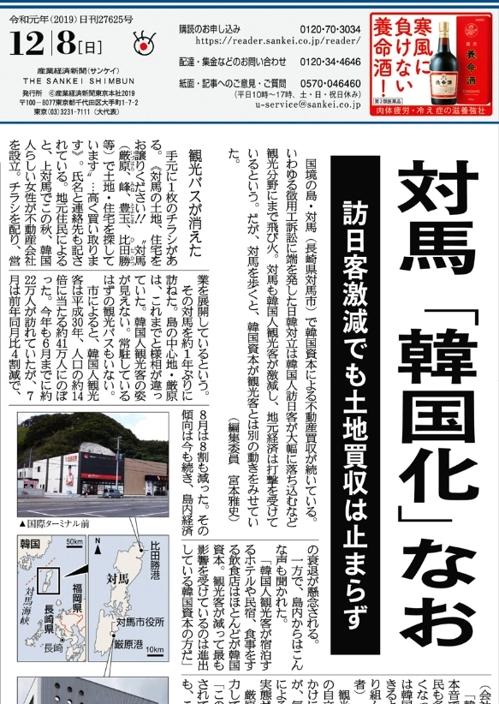 쓰시마가 '한국화'되고 있다고 주장하는 산케이신문 8일 자 [지면 캡처]