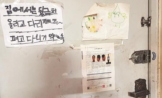 은지네 집 현관문에 붙은 성범죄자 신상 알림 고지서. 초록우산어린이재단 제공