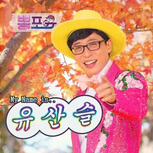 유산슬 앨범 커버 © 뉴스1