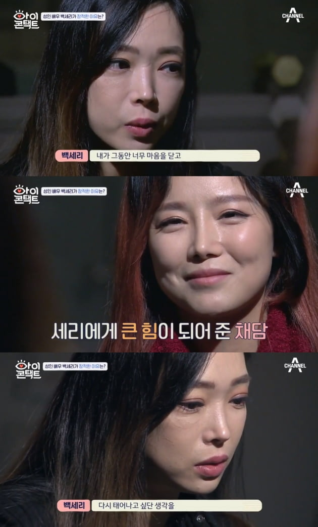 '아이콘택트'에 출연한 성인배우 이채담과 백세리 /사진=채널A