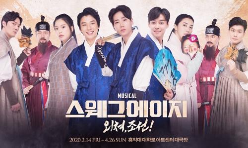 '스웨그에이지: 외쳐, 조선!' 출연 배우들 [더웨이브 제공. 재판매 및 DB 금지]