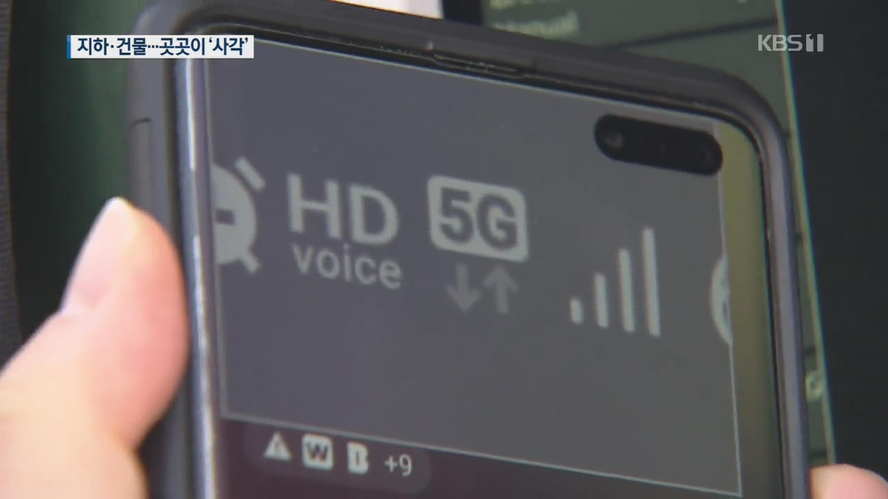 '깜깜이' 5G 기지국..가입자 폭증 속 '접속 사각' 여전[브루스 토토|tel 토토]