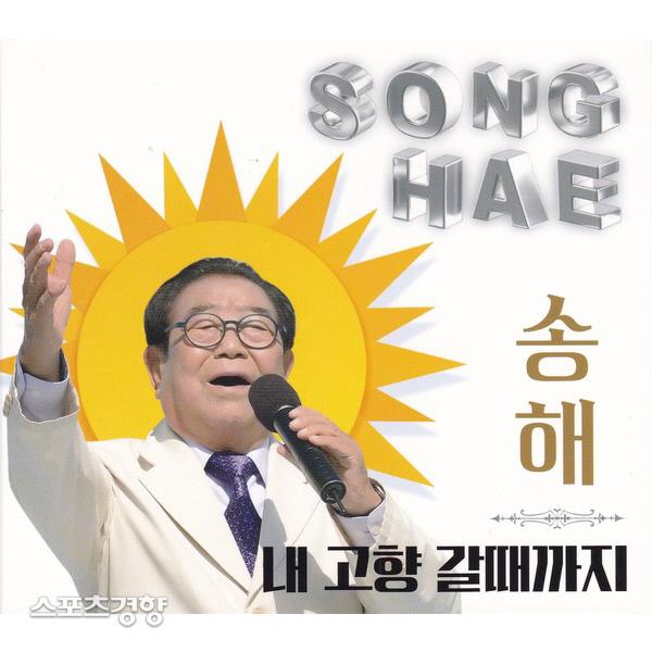 지난달 발매된 송해의 신곡 '내 고향 갈 때까지'의 재킷 이미지. 사진 경향DB