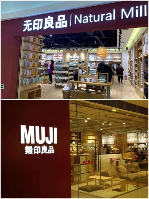 [서울=뉴시스] 12일 중국 언론에 따르면 일본 패션·잡화 브랜드 '무인양품(無印良品·MUJI)'이 중국 상표권 소송에서 짝퉁 기업 '베이징 무인양품'에 패소했다. 중국 내 일본 무인양품(아래)과 베이징 무인양품 매장 비교. <사진출처: 바이두> 2019.12.12