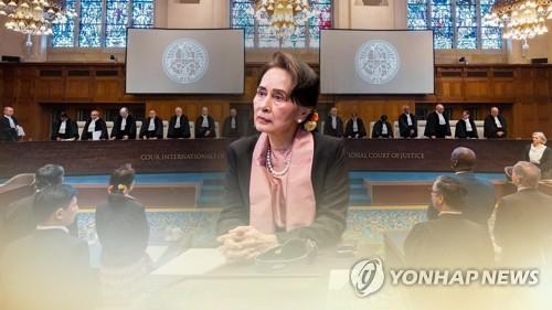 노벨상 수상자 수치, 로힝야 집단학살 심판 국제법정 피고석에 (CG) [연합뉴스TV 제공]