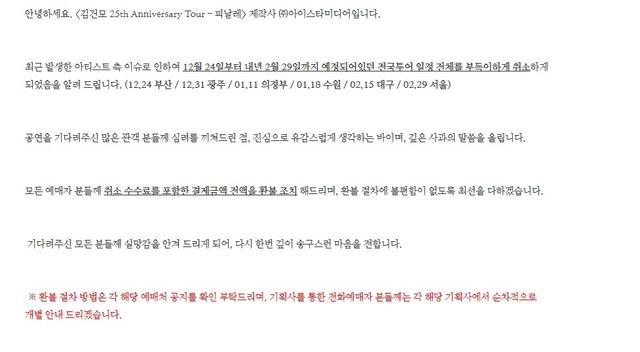 가수 김건모가 성폭행 의혹에 휩싸여 맞고소를 예고하면서 내년까지 예정됐던 콘서트가 전면 취소됐다. /아이스타 미디어 블로그 캡처
