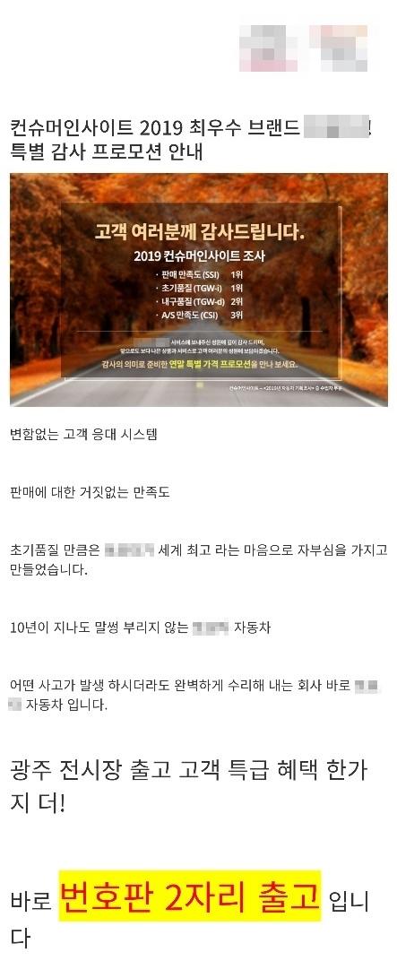 일본차 업체 프로모션 링크 일부 캡처