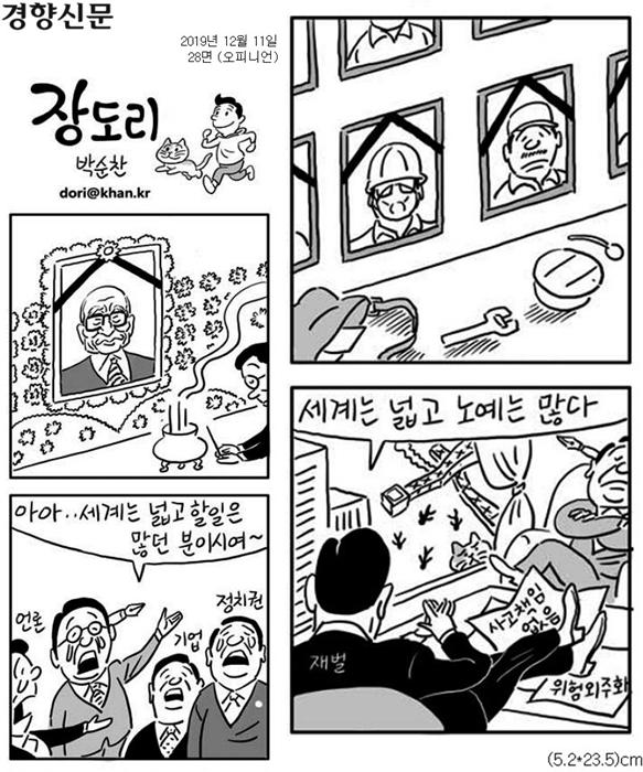 ▲12월11일 경향신문 장도리. (세로로 그려져있는 컷을 2컷씩 가로로 편집했습니다.)