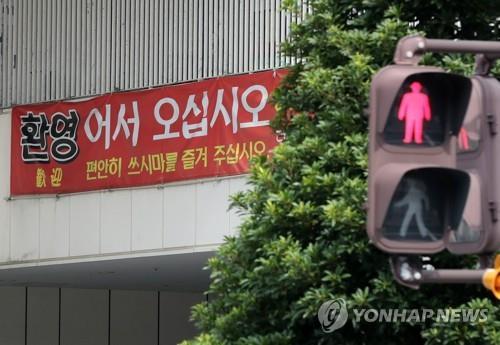 쓰시마의 한 쇼핑몰에 걸린 한국어 환영 문구 [연합뉴스 자료사진]
