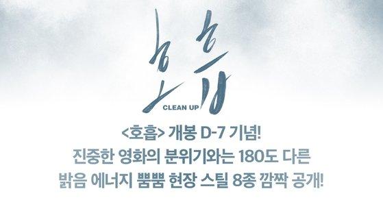 윤지혜가 지적한 영화 '호흡' 측 마케팅 활용 문구