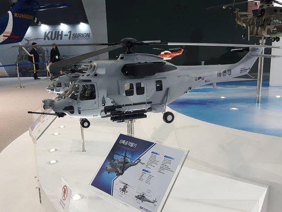 서울 국제 항공우주 및 방위산업 전시회(ADEX) 2019'에서 한국항공우주산업(KAI)가 선보인 상륙기동헬기. [사진 밀리돔]