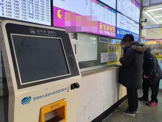 13일 오후 충북 음성군 금왕읍 무극시외버스터미널에서 승객들이 매표소에서 승차권을 문의하고 있다. 최종권 기자