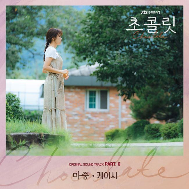 21일(토), 케이시 드라마 '초콜릿' OST '마중' 발매 | 인스티즈