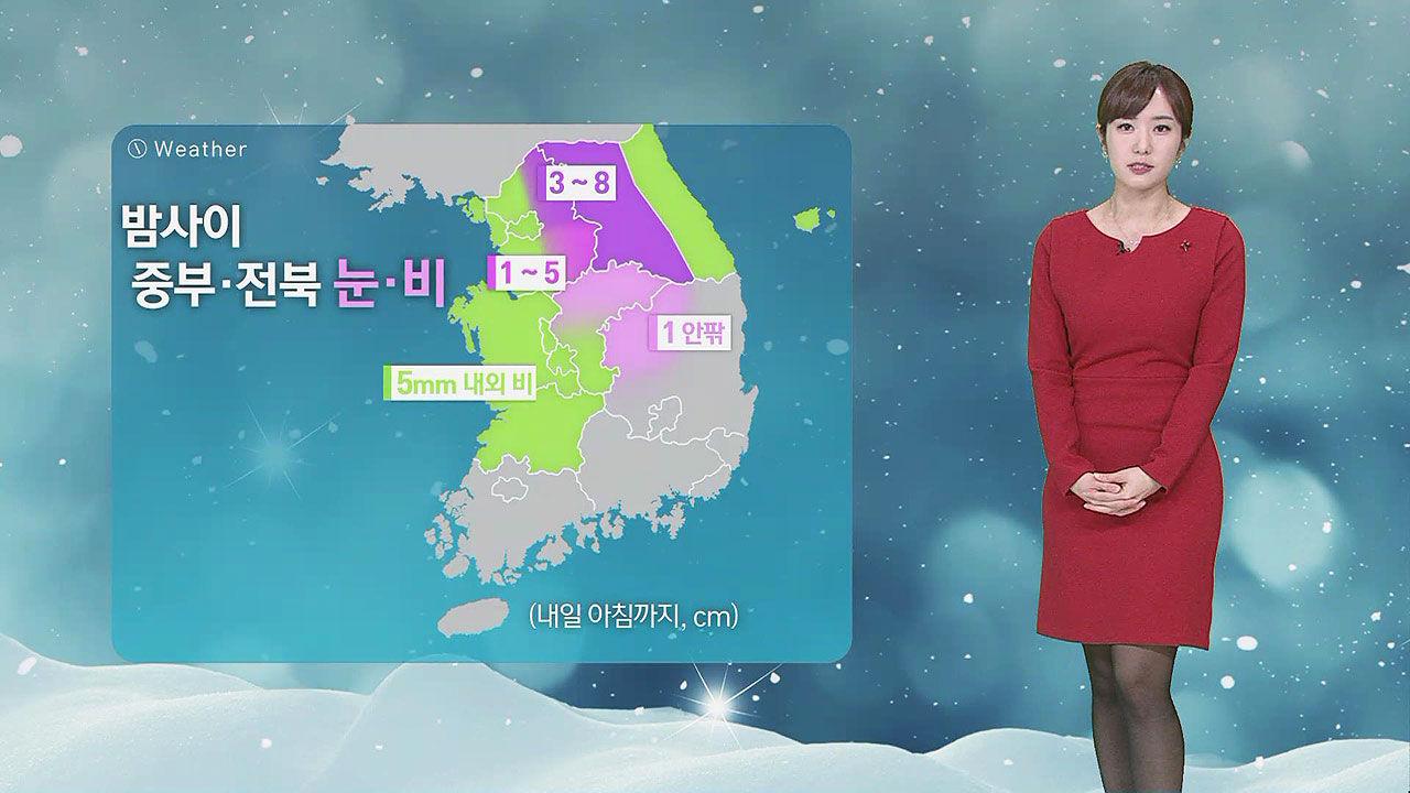 [날씨] 밤사이 중부 · 전북 눈비..아침 기온은 영상권[광야 토토|베틀 토토]
