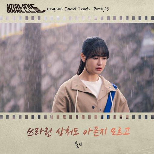25일(수), 솔지 드라마 '하자있는 인간들' OST Part.5 '쓰라린 상처도 아픈지 모르고' 발매 | 인스티즈