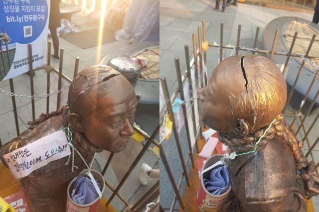 광화문광장에 전시된 '전두환 동상'의 머리 부분이 24일쯤 심하게 훼손됐다. 5ㆍ18 구속부상자회 서울지부 제공