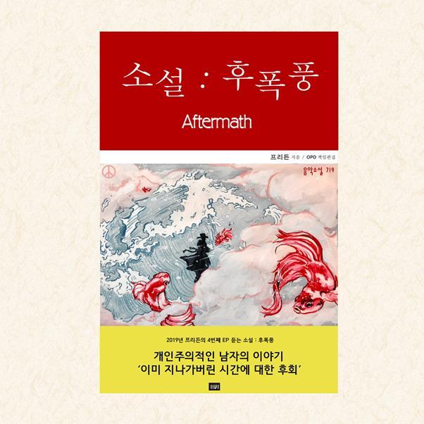 28일(토), 프리든 새 앨범 '소설 : 후폭풍' 발매 | 인스티즈