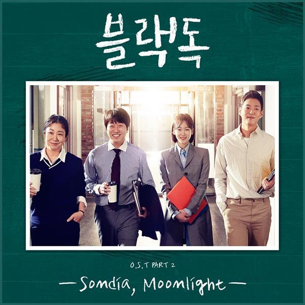 31일(화), 손디아 드라마 '블랙독' OST 'Moonlight' 발매 | 인스티즈