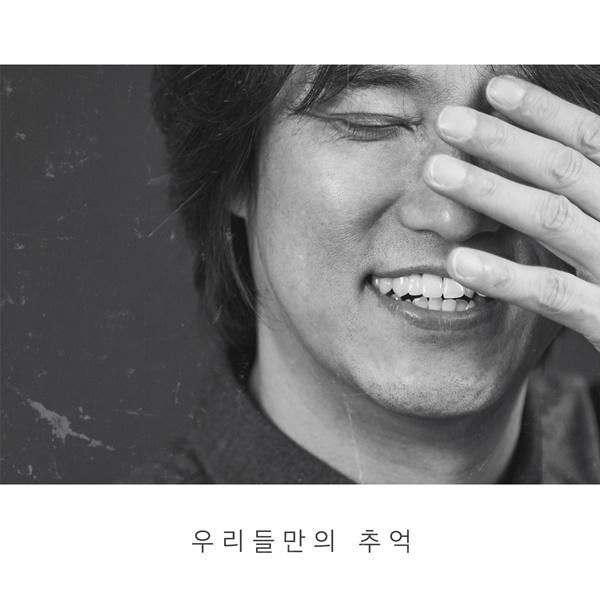 2일(목), 유리상자 박승화 싱글 앨범 '우리들만의 추억' 발매   인스티즈