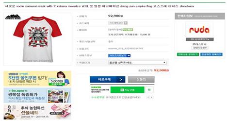 욱일기 디자인의 티셔츠가 판매되고 있는 국내 인터넷 쇼핑몰. /사진=심재권 의원실 제공